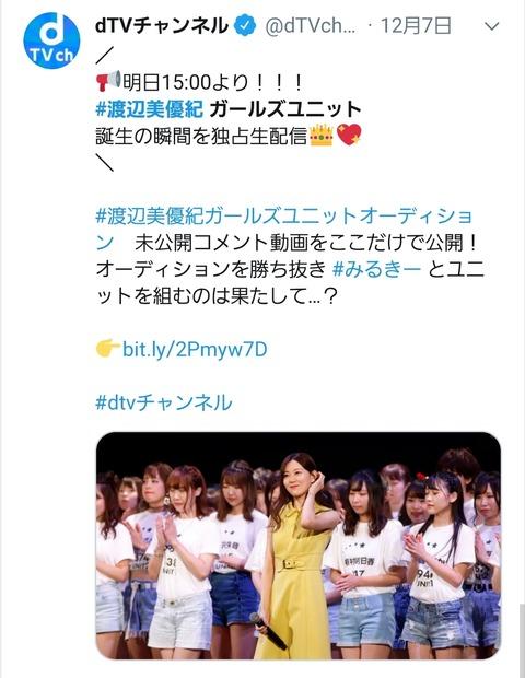 渡辺美優紀ガールズユニット「Ange et Folletta」合格者がお披露目