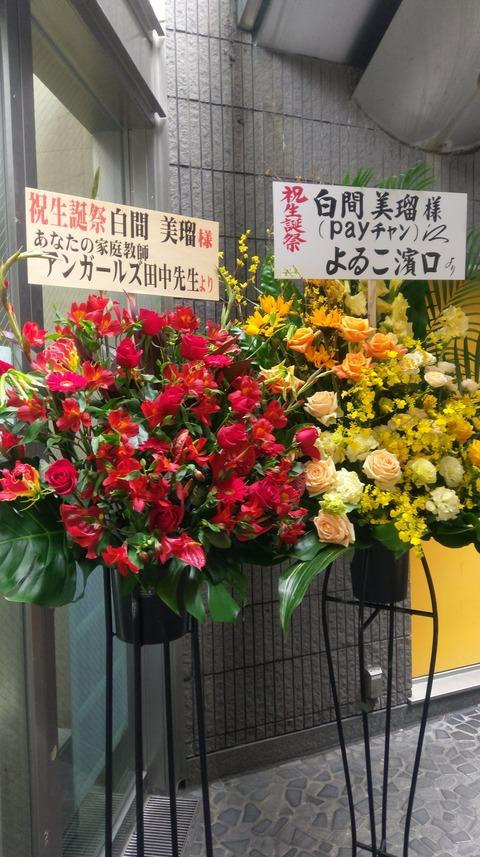 【NMB48】みるるん生誕祭によゐこ濱口とアンガールズ田中から意味深な花が届く【白間美瑠】