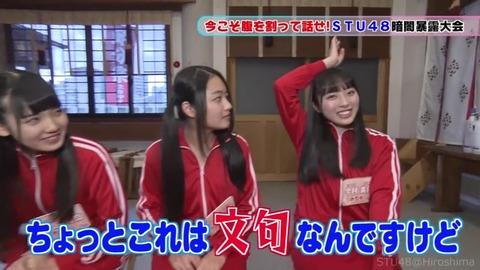 【STU48】今村美月「福田朱里ちゃんのパンチラに私のお父さんが釣られてた」