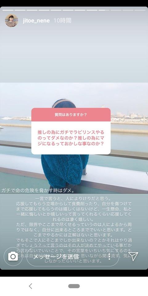 【HKT48】次期センター地頭江音々ちゃん、最近の課金イベントに対して言及