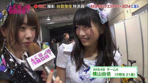 【AKB48】中西智代梨と横山由依の見分け方