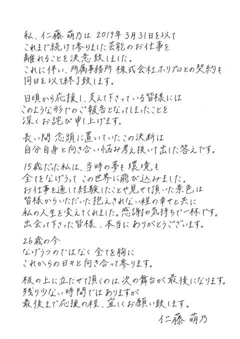 【悲報】元AKB48仁藤萌乃が芸能界引退を発表