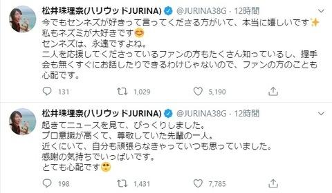 【SKE48】松井珠理奈「今でもセンネズが好きって言ってくださる方がいて、本当に嬉しいです✨センネズは、永遠ですよね」