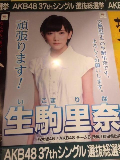 乃木坂46ヲタはAKB48のCD買って生駒里奈に投票するの?