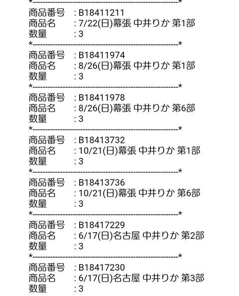 【NGT48】中井りか「悲しいなあ。ほんとに来たい人もいるのよ?」→中井オタ「全当です」www