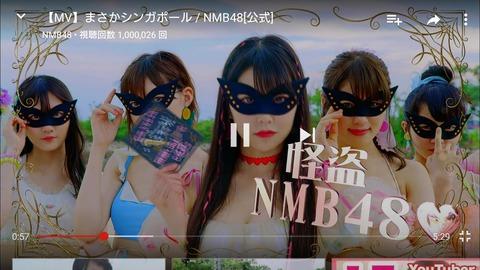【朗報】NMB48「まさかシンガポール」MVが100万再生突破キタ━━━(゚∀゚)━━━!!