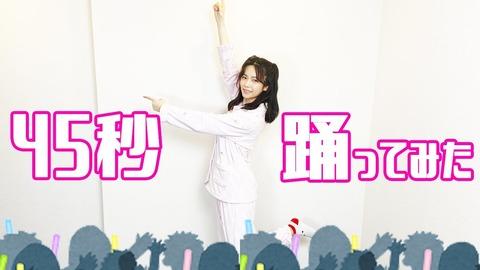 【ぱるるーむ】島崎遥香が流行りの「45秒で何ができる?」を踊ってみた結果www