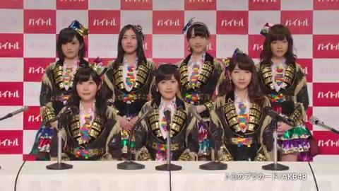 【AKB48】8/10にバイトルスペシャルライブ決定!
