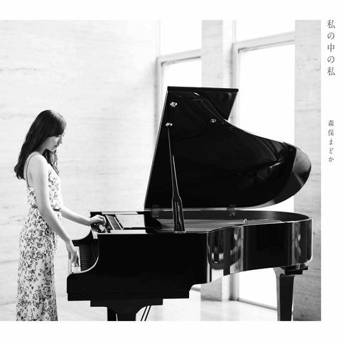 【HT48】森保まどかピアノソロアルバム「私の中の私」がAppleMusicに登場