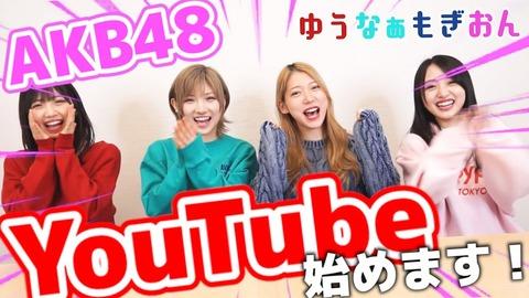 【アンチ禁止】真剣にゆうなぁもぎおんチャンネルの改善点を考えるスレ【AKB48】