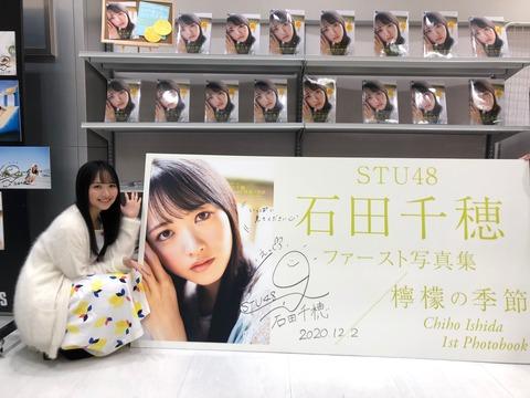 【STU48】エース石田千穂写真集、初週売上4,266部