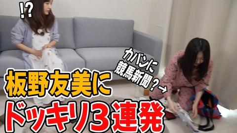 【悲報】板野友美と島崎遥香、柏木由紀のキャッチフレーズを罰ゲーム扱いwwwwww