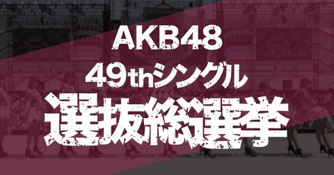 【AKB48総選挙】ランクインする事でメンバーやヲタって何かメリットある?