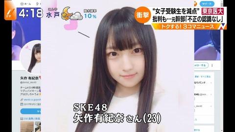 【SKE48】話題の東京医科大学を受けていた矢作有紀奈、全国民に見つかる!!!