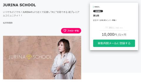 【祝】松井珠理奈さんのオンラインサロンが4時間30分で無事30口完売!!!
