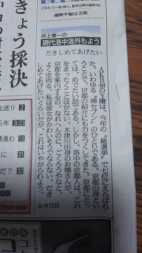 【悲報】京都新聞「洛中京都人は横山由依を見て『木津川出身のお嬢さんが、京都を案内するの。なれへんのに、ごくろうやな』と、よく皮肉る」