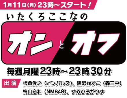 【朗報】「いたくろむらせのオンとオフ」新レギュラーに梅山恋和!!!【NMB48】