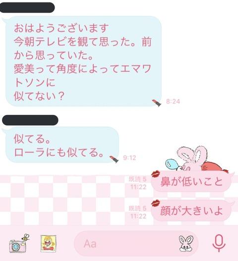 【AKB48】市川愛美さん、親戚にエマ・ワトソンとローラに似てると言われる