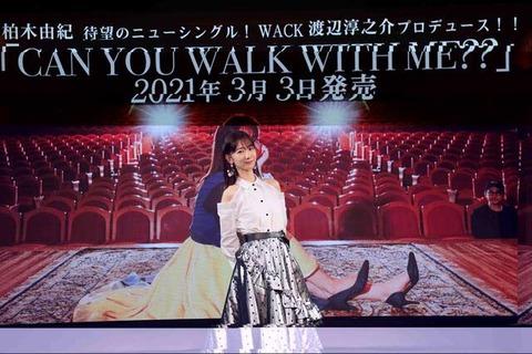 【AKB48】柏木由紀がキングレコード移籍と新シングル発売を発表
