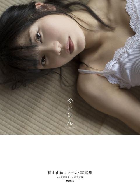 【AKB48】ゆいはん写真集がドエロ過ぎるwwwwww【横山由依】