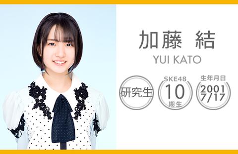 【SKE48】10期研究生・加藤結、活動辞退の申し出を受け卒業