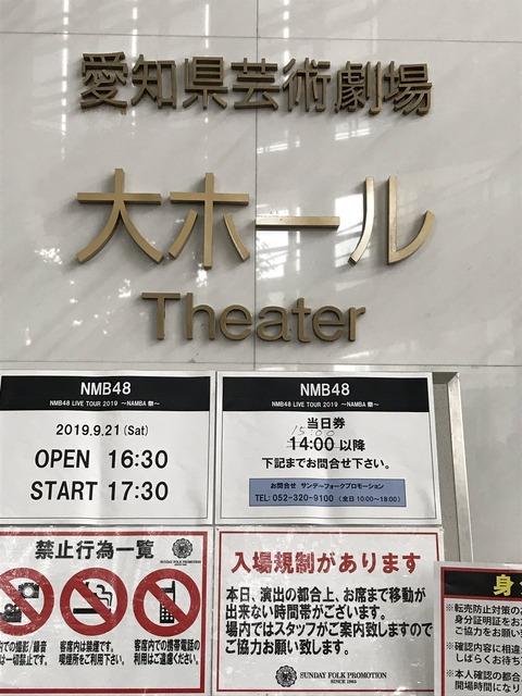 【悲報】NMB48、名古屋でも集客できずに当日券販売wwwwww