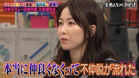 【悲報】AKB48横山由依「私は真面目にやってるのに、山内の遅刻が多くて嫌だった。」