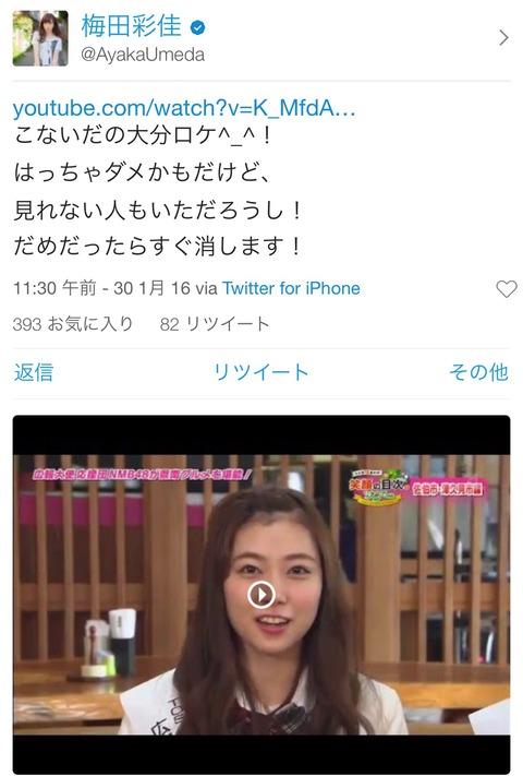 【NMB48】梅田彩佳「見れなかった人の為にyoutube(違法アップロード)のアドレス貼っとくやでー」