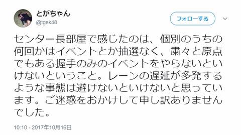 【AKB48G】戸賀崎智信「レーン遅延が多発するので原点にかえって握手のみのイベントをやらなくてはいけないと感じた」【握手会】