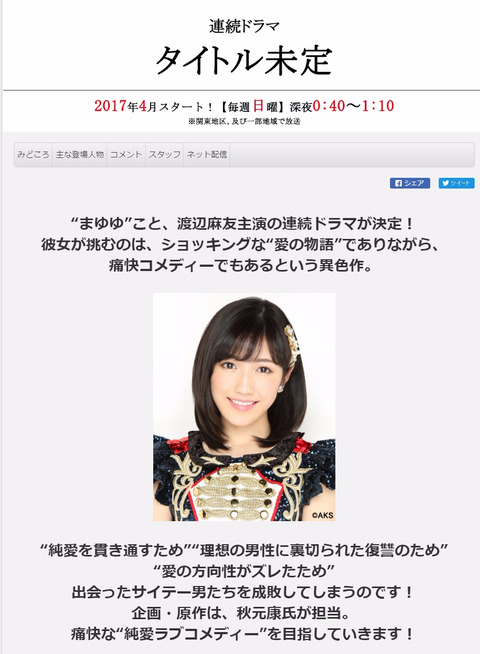 【AKB48】テレ朝の渡辺麻友主演ドラマ「サヨナラ、きりたんぽ」批判が相次ぎタイトル変更を決定
