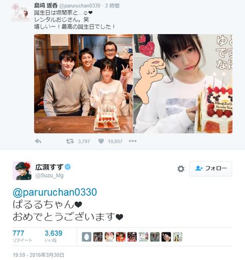 【朗報】広瀬すずがぱるるの誕生日を祝っている!【AKB48・島崎遥香】
