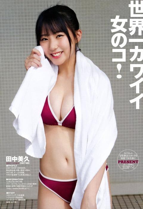 【HKT48】みくりんの水着グラビア、もっと過激なのあったらしい【田中美久】