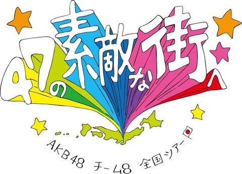 【AKB48】チーム8全国ツアー・福岡県と山口県の開催決定!!!