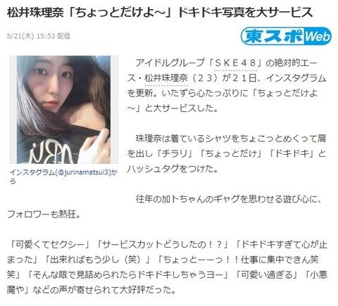 【SKE48】世界チャンピオン松井珠理奈さん「ちょっとだけよ~」ドキドキ写真を大サービスwww
