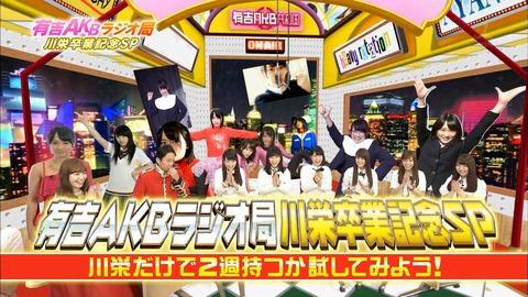 【悲報】AKB48名取稚菜、有吉AKBで自ら「おっぱいマ○コ」を名乗る・・・