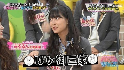 【NMB48】1億円貰える代わりにみるるんが総理大臣になるボタン【白間美瑠】