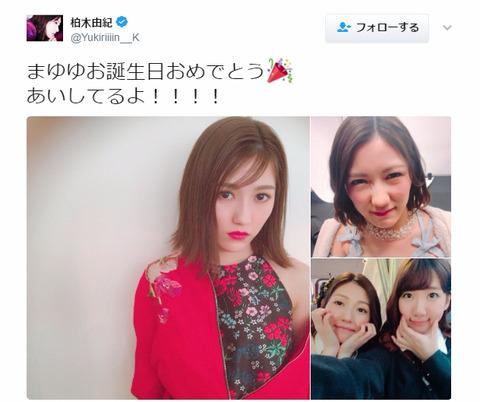 【朗報】まゆゆ、意外とメンバーに愛されてた【AKB48・渡辺麻友】
