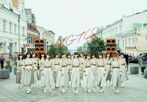 【悲報】NGT48からソニーミュージック撤退か?「世界の人へ」アナログ盤発売中止へ