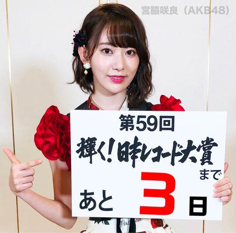 【HKT48】19才でここまで貫禄ありつつアイドルオーラ全開な子、今まで居た?【宮脇咲良】