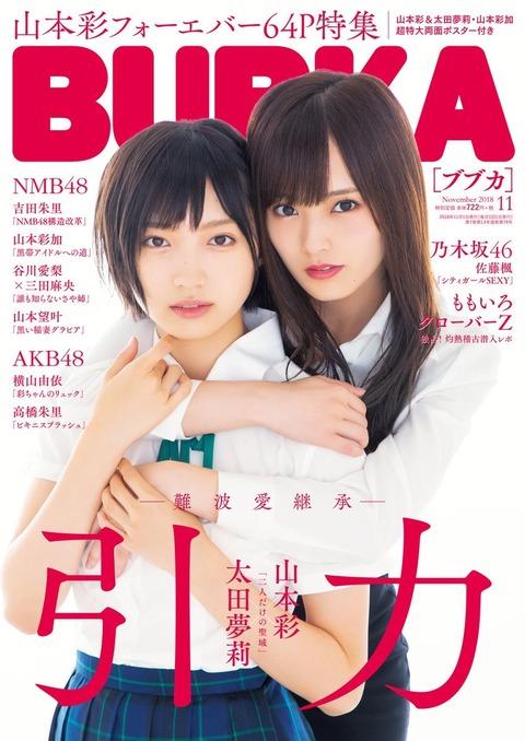 【朗報】BUBKA11月号が山本彩フォーエバー64P特集!!!【NMB48】