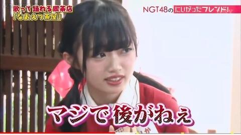【悲報】NGT48最後のレギュラー番組「PORT DE NGT」終了のお知らせ
