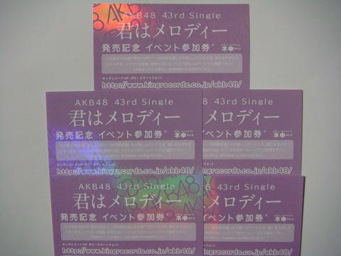 【悲報】5/15北海道AKB48全握、ついに選抜メンバーが0人に