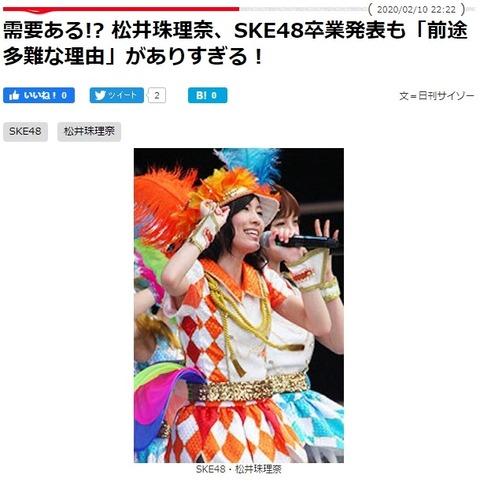 【サイゾー】需要ある!? 松井珠理奈、SKE48卒業発表も「前途多難な理由」がありすぎる!