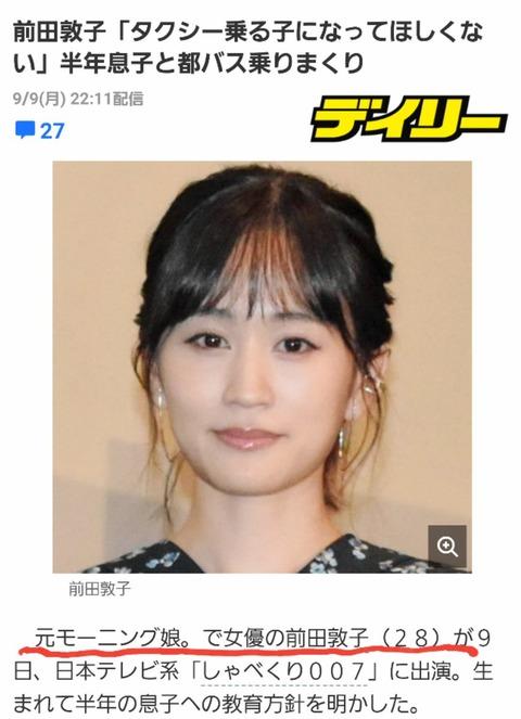 【デイリー】前田敦子さん、元モーニング娘。だった事が判明www