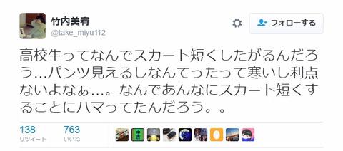 【AKB48】竹内美宥「高校生はなんでスカート短くしたがるの?パンツ見えるし寒いし利点ない」