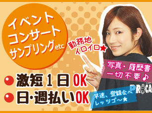 【悲報】元SKE48矢神久美が怪しい派遣会社(プロキャスト)の広告塔に