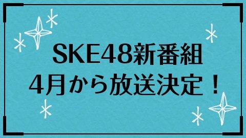【朗報】SKE48出演の新レギュラー番組が決定!4月より東海テレビで放送