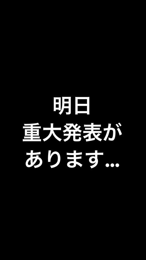 【朗報?】板野友美さん「重大発表があります...」【悲報?】