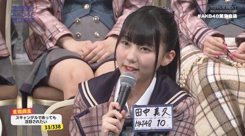 【生放送!AKB48緊急会議】HKT48田中美久「スキャンダルで注目されたいって人は、どういうつもりでAKBに入ってきたのかな、って思う。」