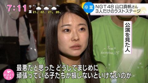 【悲報】NHKに出たNGT48ファン「最悪。なんで真面目に頑張ってるメンバーが損しないといけないのか」